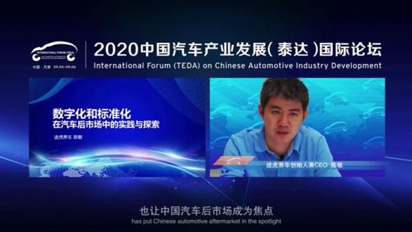 途虎陈敏出席泰达论坛:数字化标准化助力产业规模化升级