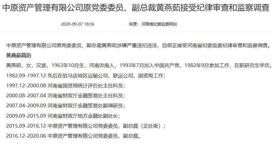 """继原总裁""""落马""""后 中原资产原副总裁黄燕茹接受调查"""