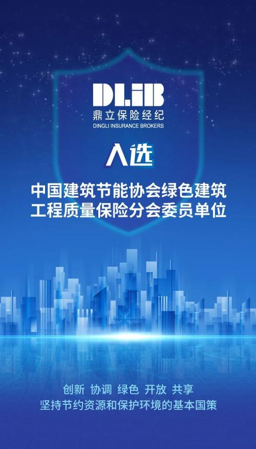 鼎立保险经纪入选中国建筑节能协会绿色建筑工程质量保险分会委员单位