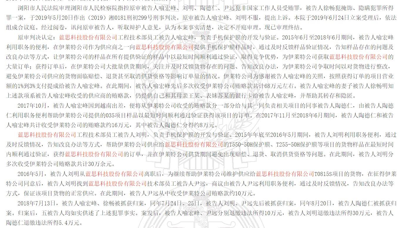 蓝思科技被曝高管贪腐,原董事长助理受贿550万被判7年!此前还有多名员工皆因受贿被处罚
