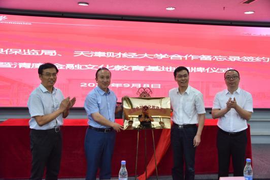 天津银保监局多措并举深入推进清廉金融文化建设