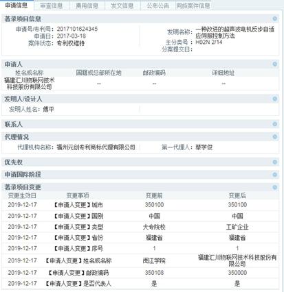 """汇川物联专利靠""""外购"""" 研发数据闹""""乌龙"""" 有虚构交易嫌疑"""