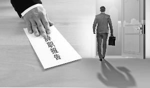 """5名副总集体辞职 大连圣亚""""宫斗""""接近尾声"""