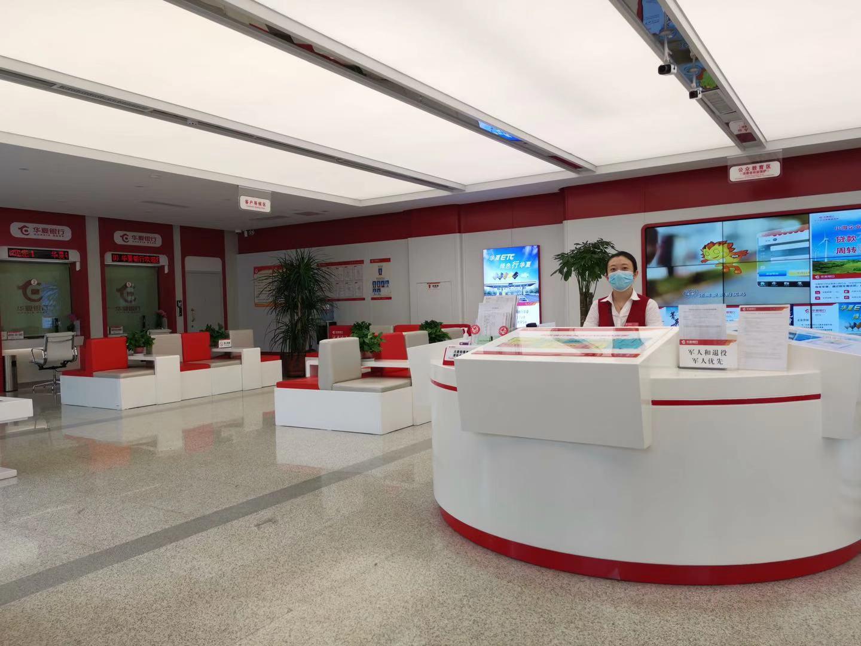 图片说明:华夏银行河北雄安分行营业厅图片说明:华夏银行河北雄安分行营业厅