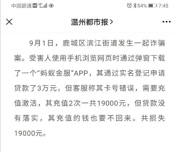 """支付宝回应用户下载""""蚂蚁金服""""App被骗:旗下没有此App"""