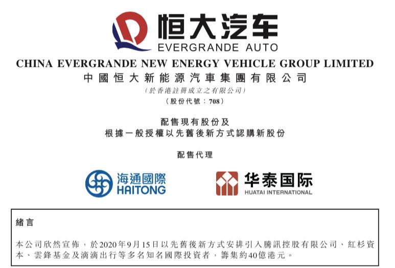 恒大汽车引入新资本募资40亿港元,腾讯红杉等机构现身