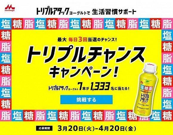 日本森永乳业长双歧杆菌BB536 助力功能性酸奶产业