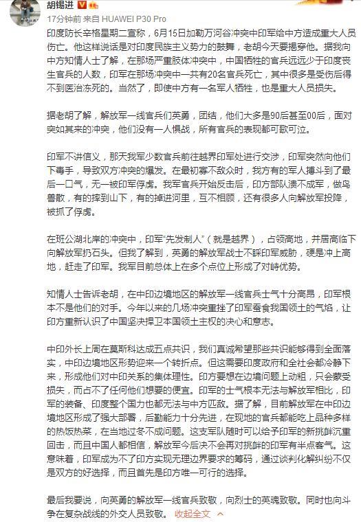 加勒万河谷冲突中有中国军人官兵牺牲