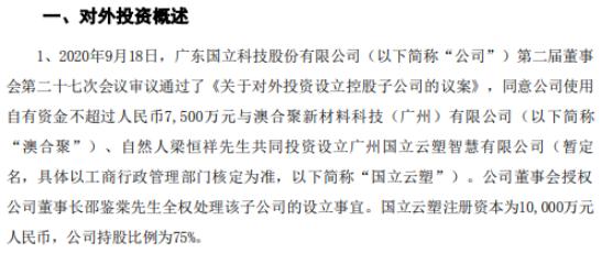 国立科技投资设立控股子公司注册资本1亿元