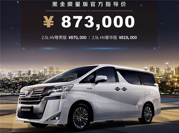 埃尔法亲兄弟!丰田威尔法限量版车型售87.3万