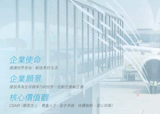 南航(01055-HK)转亏续积极抗疫