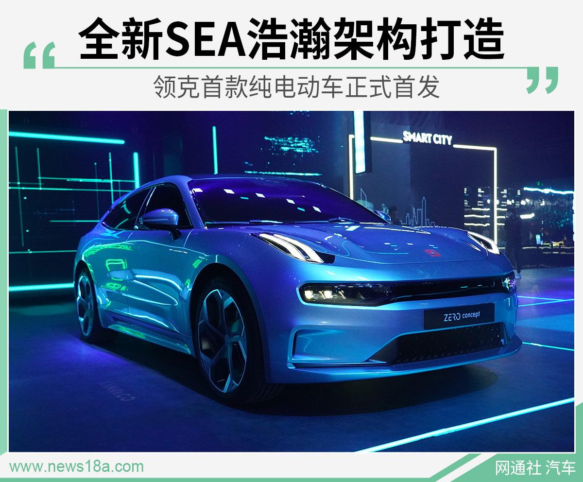 全新SEA浩瀚架构打造 领克首款纯电动车正式首发