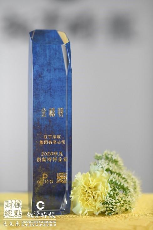 """忠旺集团荣膺金禧奖""""2020卓越社会责任企业""""和""""2020非凡创新榜样企业""""双项大奖"""