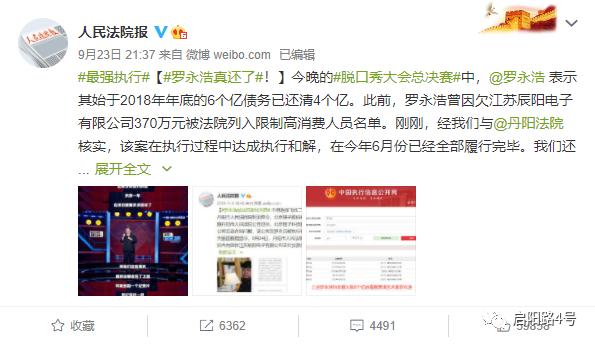罗永浩还债4亿背后 接盘侠温洪喜替他背了37个限消令