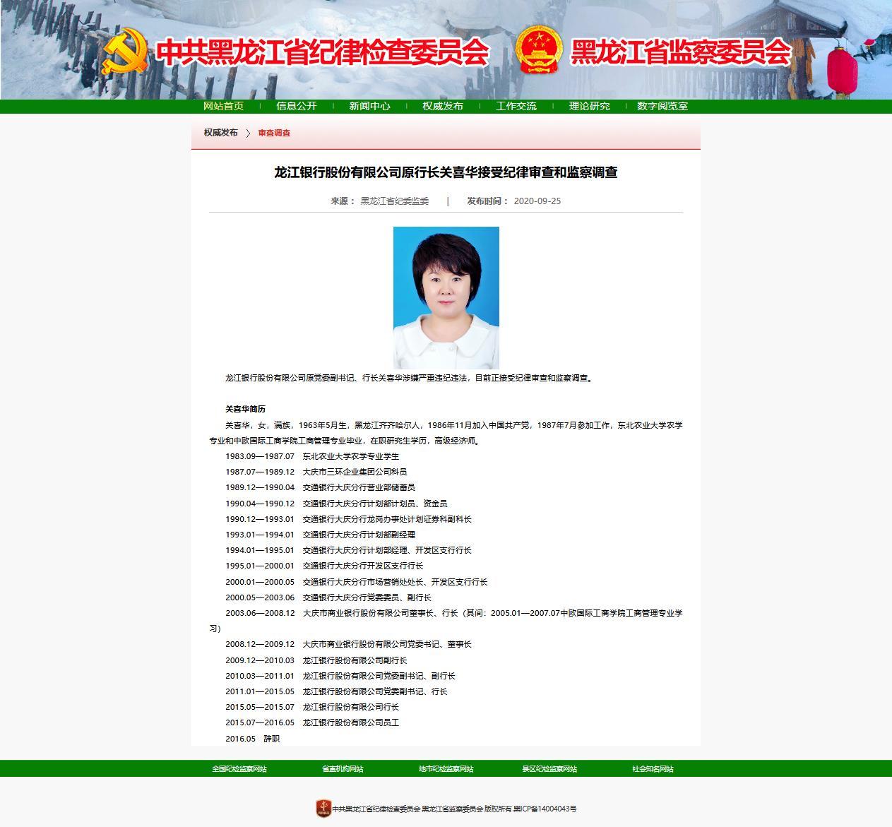 离职四年后 龙江银行原行长关喜华接受纪律审查和监察调查