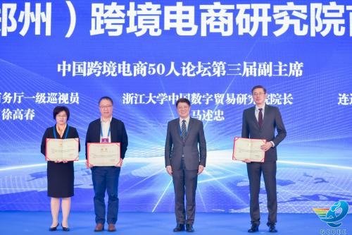 连连国际总裁朱晓松出席中国跨境电商50人论坛并发表主题演讲