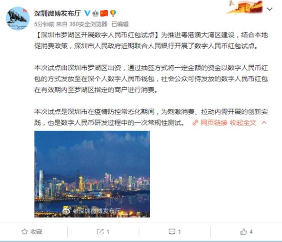 深圳市罗湖区开展数字人民币红包试点:可在指定商户直接消费