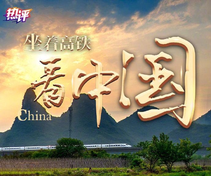 热评丨坐着高铁看中国,看的是中国人热气腾腾的生活