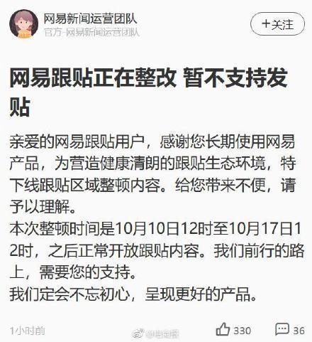 网易遭北京市网信办约谈处罚 跟帖功能下线整改
