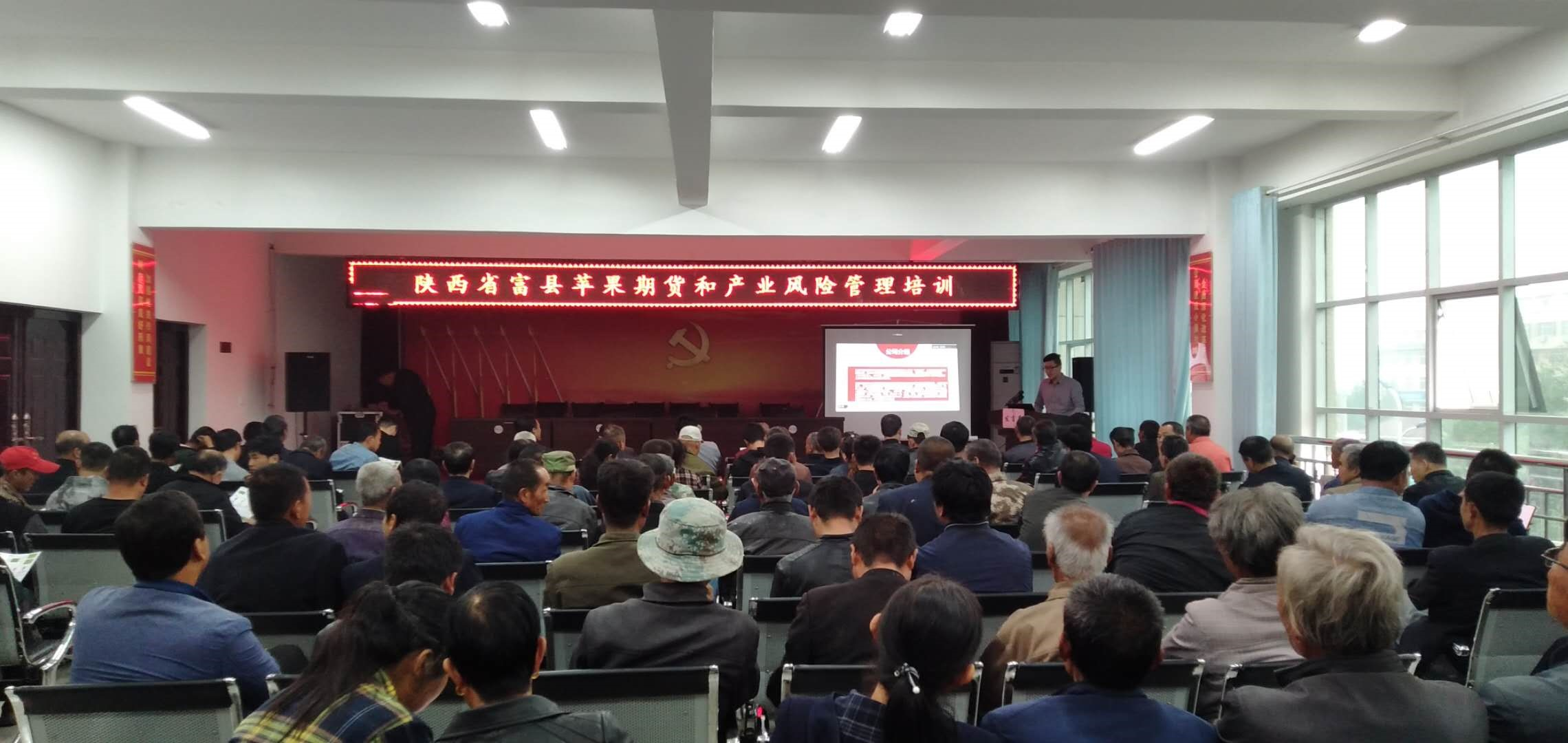 陕西省富县苹果期货和产业风险管