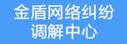 金盾网络纠纷调解中心