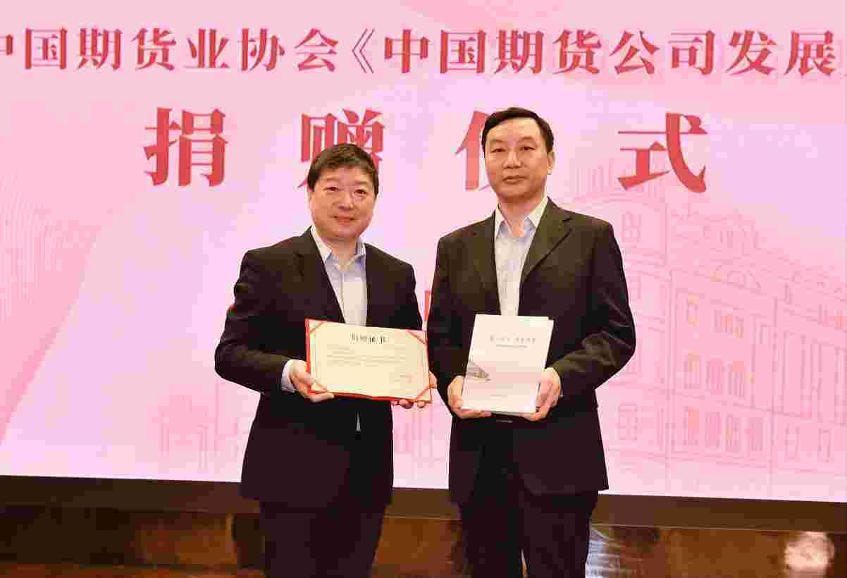 中国期货业协会在中国证券博物馆举行图书捐赠仪式
