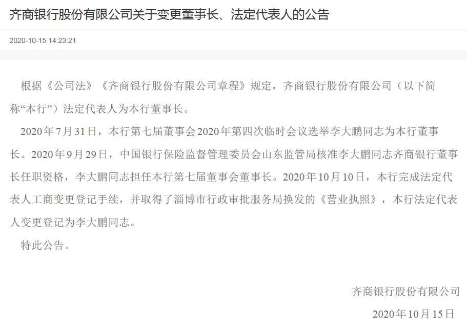 齐商银行完成工商变更登记 李大鹏任董事长、法定代表人