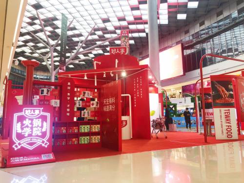 火锅学院空降北京、上海 好人家探索国货调味品新时尚