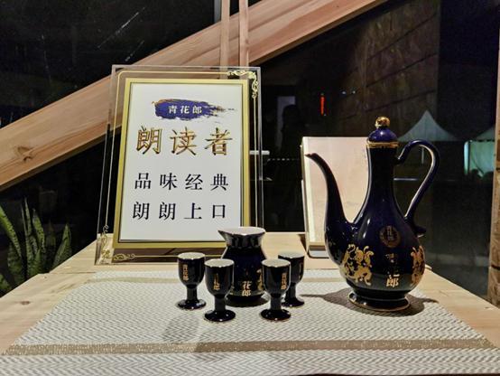 青花郎『朗读者』央视官宣启动,董卿亲自打造朗读亭惊艳开场