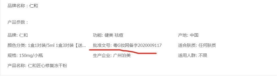 仁和集团售卖祛痘产品消耗老字号仁和药业口碑律师:涉嫌消费欺诈