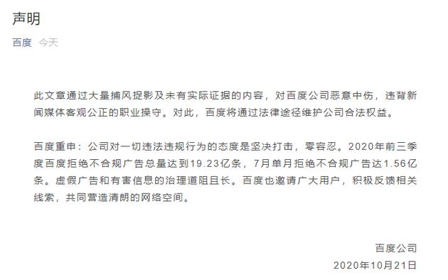 """百度声明:""""百度元老被刑拘背后:权力的深渊""""报道恶意中伤"""