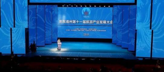贵州省黔东南州第十一届旅游产业发展大会推介会丹寨举行
