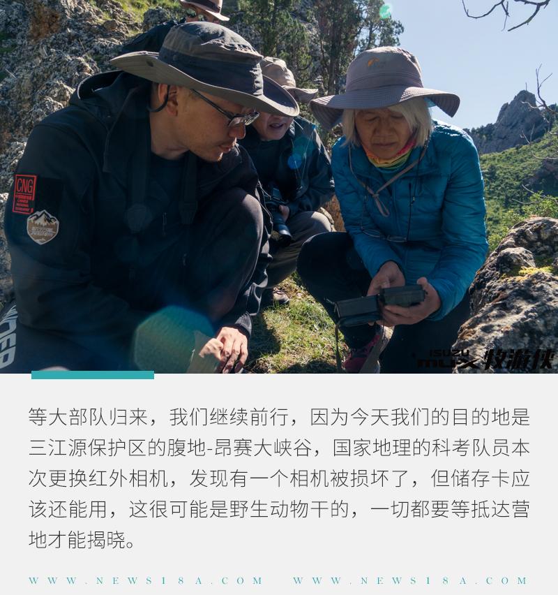 跟着科考队探雪豹足迹(中) 红外相机立大功