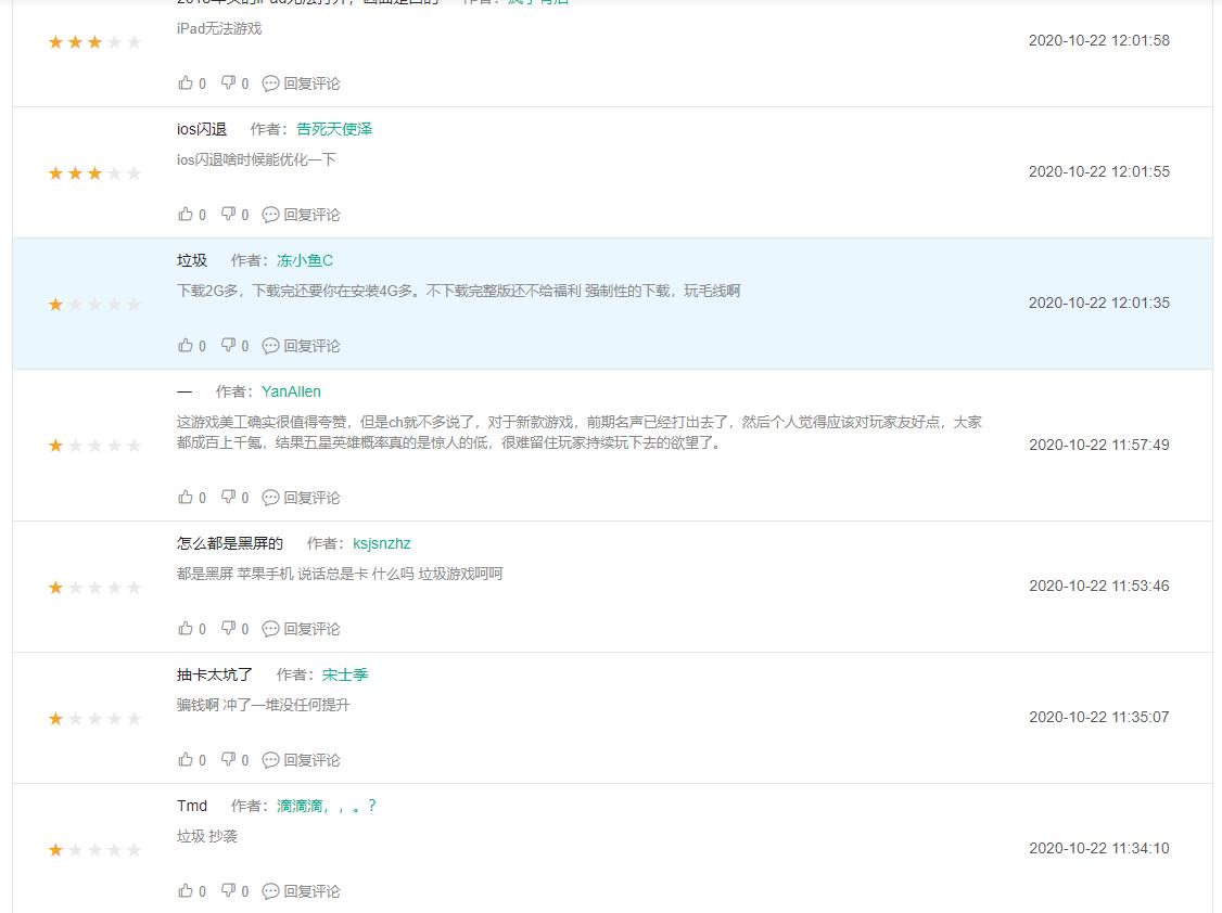 米哈游之困:新游《原神》引抄袭争议 《崩坏》IP难支撑蔡浩宇资本野心