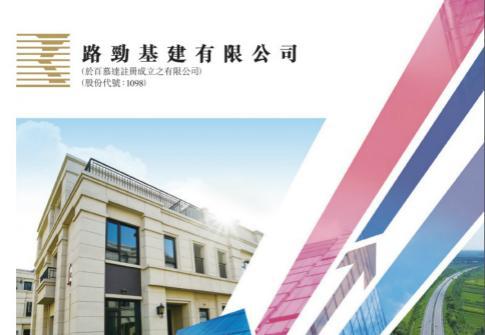 路劲(01098-HK)首9个月销售约人民币349.87亿元