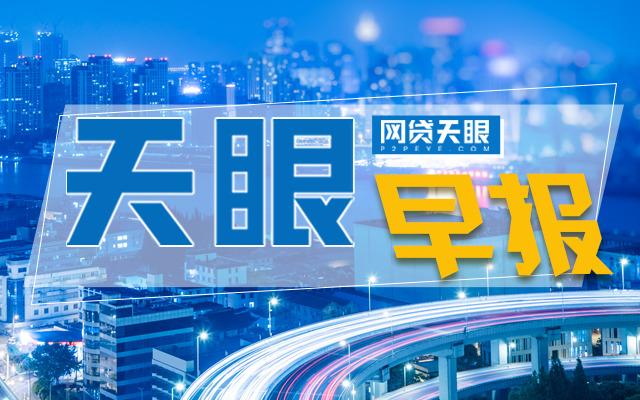 网贷天眼早报:深圳一立案平台新进展常熟银行回应部分员工查出肺结节