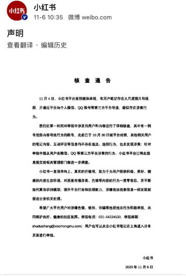"""小红书发核查通告,声明对涉黄、色情有害信息""""零容忍"""""""