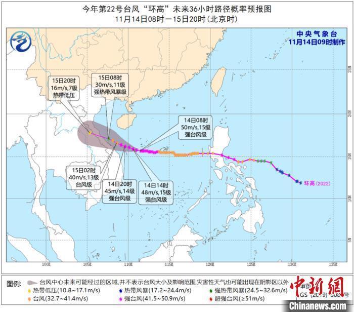 """""""环高""""已加强为强台风 14日从海南岛南部海面经过"""
