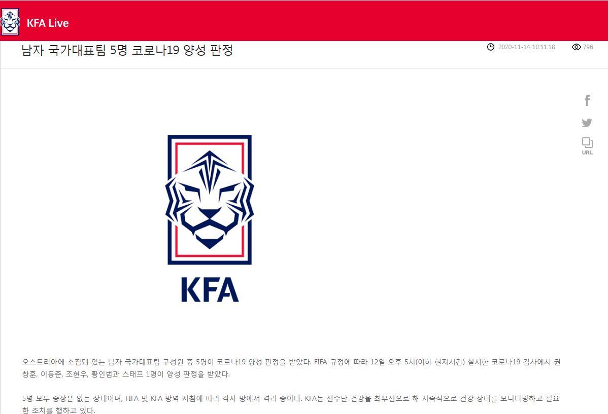 韩国男足五人感染新冠病毒 均为无症状感染者