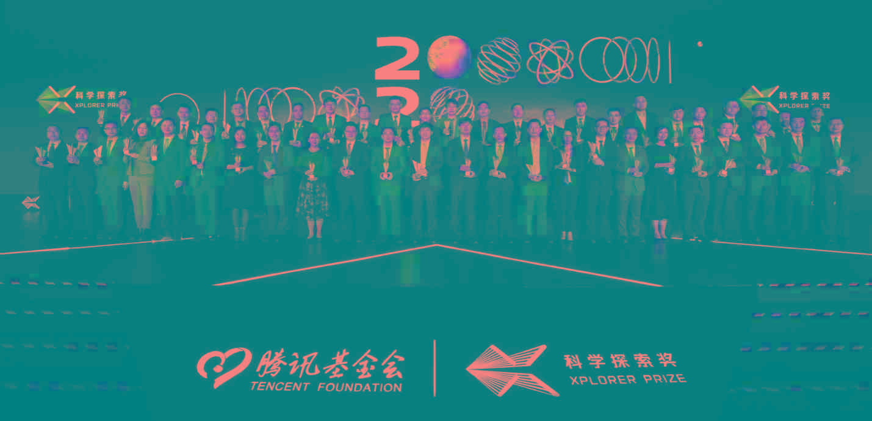 """2020年腾讯""""科学探索奖""""在京颁奖,鼓励50位青年人探索科学""""无人区"""""""