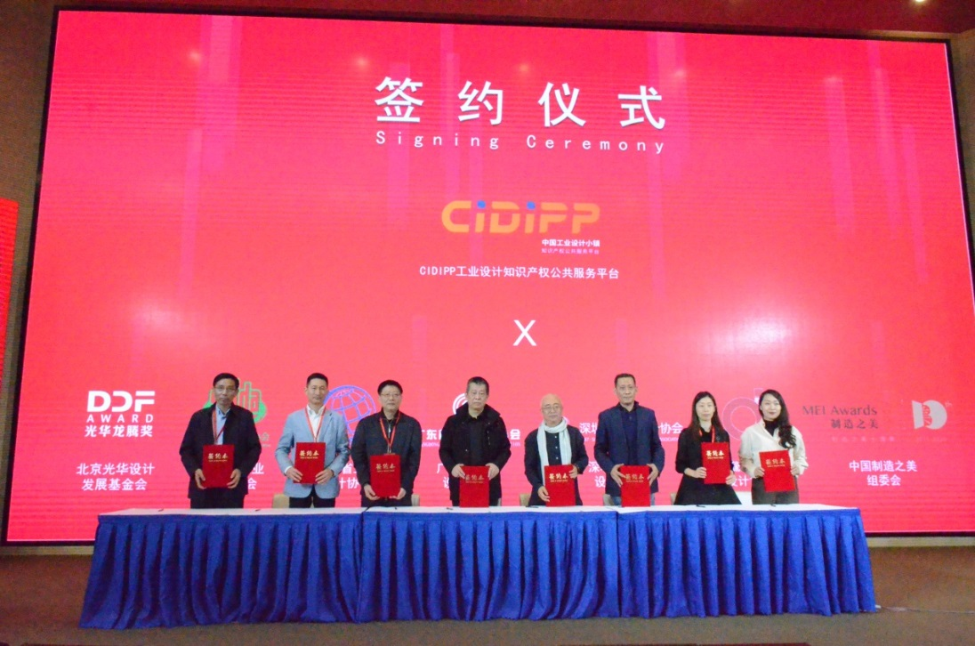 中国制造之美助力中国工业设计知识产权保护