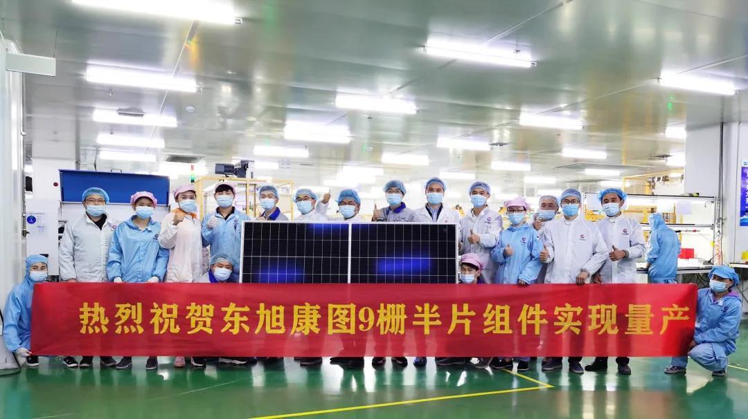 """东旭蓝天子公司斩获""""中国好光伏 · 2020年度创新企业""""奖"""