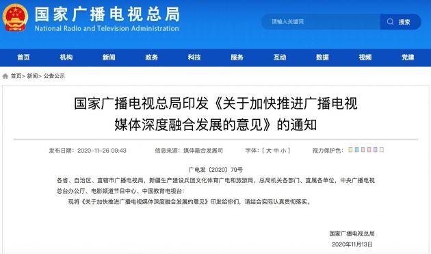 广电总局:支持广电机构控股或参股互联网企业