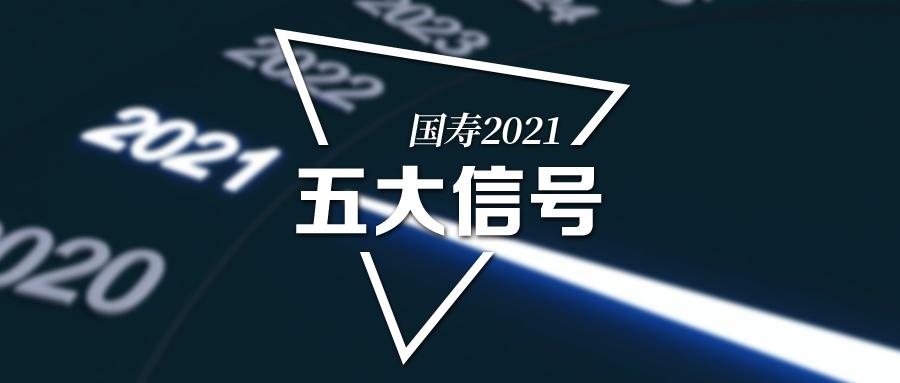 """2021年中国人寿""""丁鑫工程""""应该如何实施?""""开放日""""释放五个信号!"""