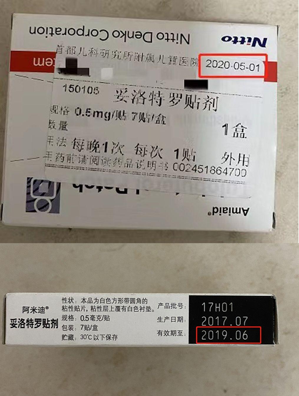男童家长质疑北京一医院开过期药,院方称暂不能证明药品来源