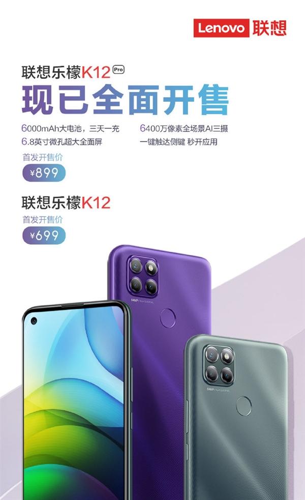 899元!联想乐檬K12 Pro今日正式开售:6000mAh、6400万AI三摄