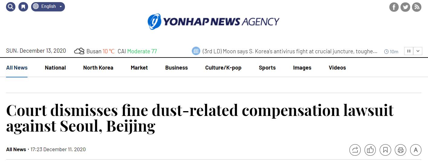 韩民间人士就雾霾起诉中韩政府,败诉