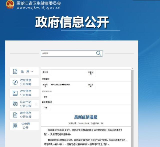 黑龙江13日新增新冠肺炎本土确诊病例2例 均在绥芬河市