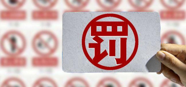向监管部门提供虚假信息华海财险和赵小明董事长被银监会处罚