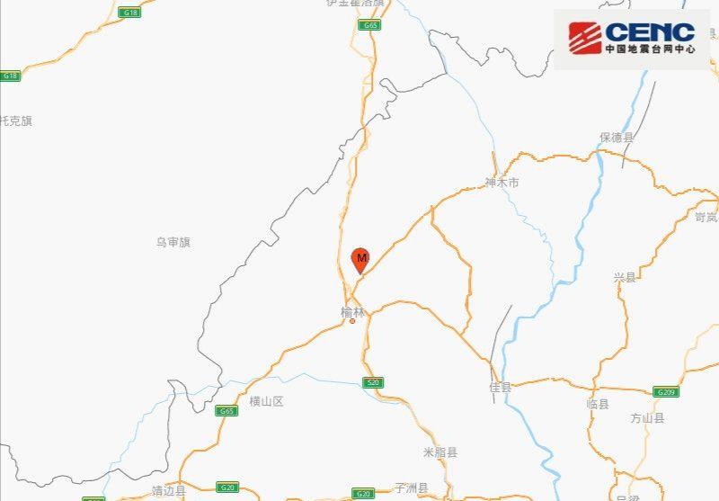 陕西榆林发生2.6级地震,系煤矿采空区正常垮落暂无人员伤亡